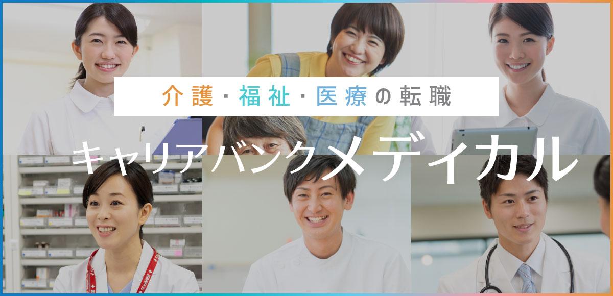 札幌 介護 派遣
