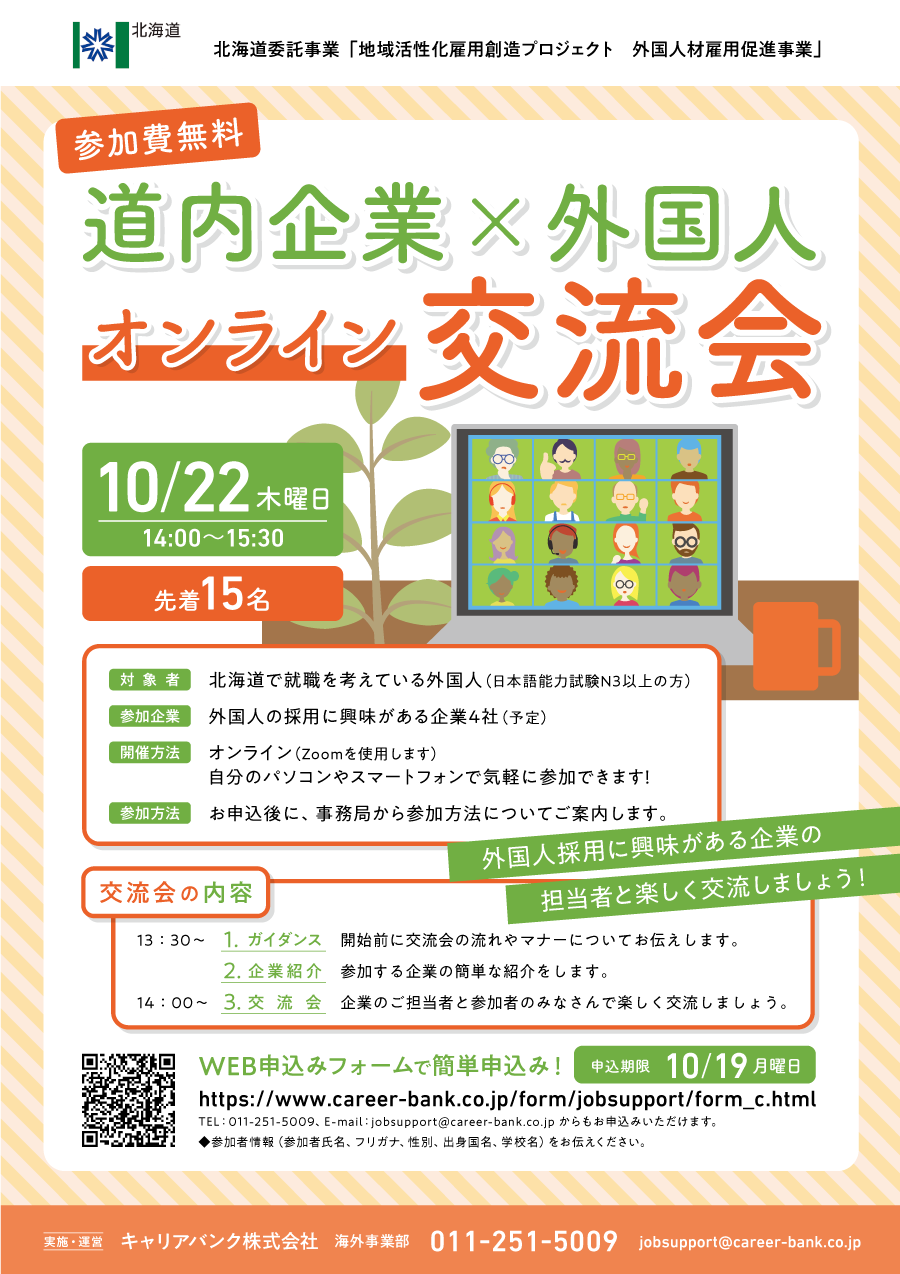 道内企業×外国人オンライン交流会   キャリアバンク