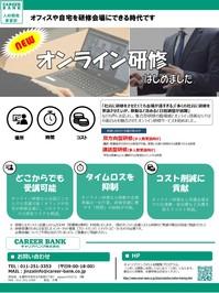 オンライン研修チラシ.jpg