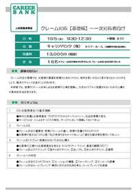 1005クレーム対応基礎編.jpg
