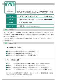 0222新人指導ビジネスマナー.jpg