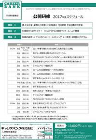 公開研修2017チラシ_03.jpg