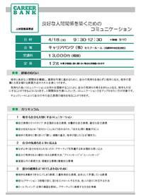 0418良好な人間関係を築くコミュニケーション(アサーション).jpg