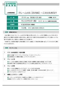 0711クレーム対応【応用編】.jpg