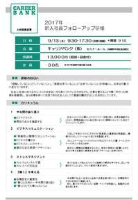 0913新入社員フォローアップ研修.jpg