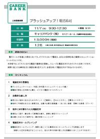1107電話応対.jpg