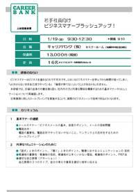 0119若手社員向けビジネスマナーブラッシュアップ!.jpg