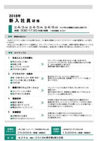 【4月】新入社員・フォローアップ研修ご案内20171225.jpg