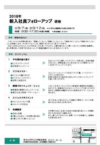 【9月】新入社員・フォローアップ研修ご案内20171225.jpg