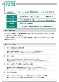 0619クレーム対応【基礎編】.jpg