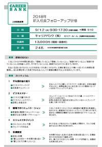 0912新入社員フォローアップ.jpg
