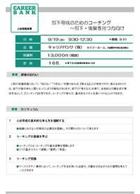 0919部下育成のためのコーチング~部下・後輩を持つ方向け.jpg