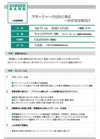 1011マネージャーの役割と責任~新任管理者向け.jpg