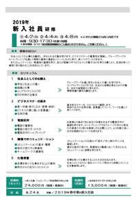 【最終版】新入社員研修ご案内20181112.jpg