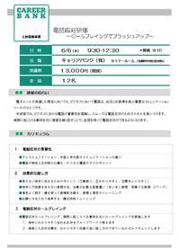 0606電話応対研修~ロールプレイングでブラッシュアップ.jpg