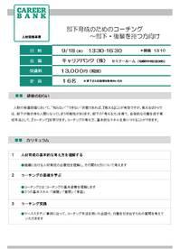 0918(PM)部下育成のためのコーチング.jpg