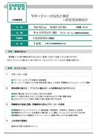 1010マネージャーの役割と責任~新任管理者向け.jpg