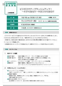 1016ビジネスマナーブラッシュアップ!~若手社員・中途入社社員向け.jpg