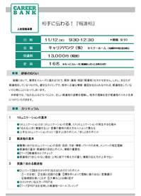 1112相手に伝わる!『報連相』~新入社員・若手社員向け.jpg