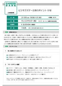 0220ビジネスマナー指導のポイント.jpg