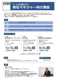 新任マネジャー向け講座.jpg