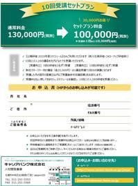 セットプラン申込書2020.jpg