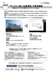 オンライン新入社員研修.jpg