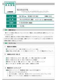 0610電話応対研修~ロールプレイングでブラッシュアップ.jpg