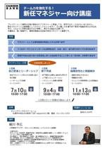 新任マネジャー向け講座(裏表).jpg