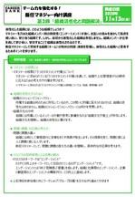 第3回組織活性化と問題解決.JPG