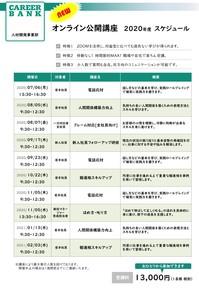 【新】オンライン研修2020チラシ.jpg