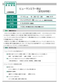 改_0715ヒューマンエラー(全社員).jpg