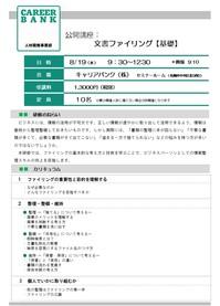 改_0819【チラシ】文書ファイリング【基礎】.jpg