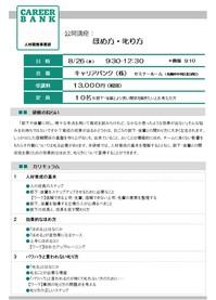 改_0826ほめ方叱り方.jpg