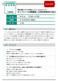 0805【オンライン】人間関係構築力向上.jpg