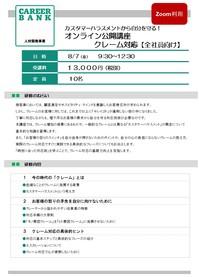 0807【オンライン】クレーム対応(全社員).jpg