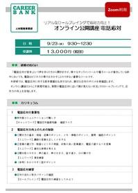 0923【オンライン】電話応対.jpg