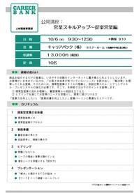 1006営業スキルアップ~提案営業編.jpg