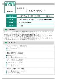1012【チラシ】タイムマネジメント.jpg