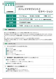 1118【集合】ストレスマネジメントとモチベーション.jpg