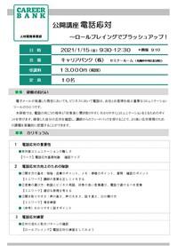 210115【集合】電話応対研修~ロールプレイングでブラッシュアップ.jpg