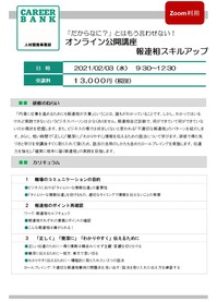210203【オンライン】報連相.jpg