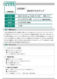 0625【集合】報連相スキルアップ.jpg