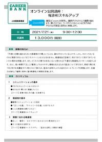 0721【オンライン】報連相.jpg
