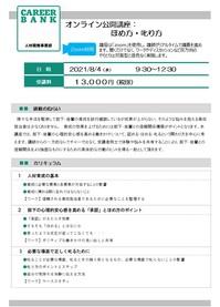 0804【オンライン】ほめ方・叱り方.jpg