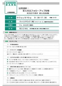 0903_0910新入社員フォローアップ研修_修正版.jpg