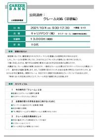 1004【集合】クレーム対応基礎.jpg