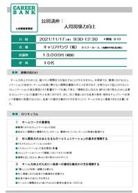 1117【集合】人間関係力向上.jpg