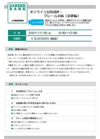 1118【オンライン】クレーム対応基礎.jpg
