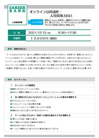 1215【オンライン】人原関係力向上.jpg